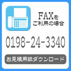 オリジナル半纏・法被のお見積りfax用紙