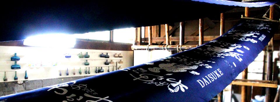 伊藤染工場では、伝統の帆前掛けや消防半纏を、この硫化染めで染めています。
