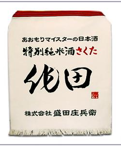 株式会社森田庄兵衛様