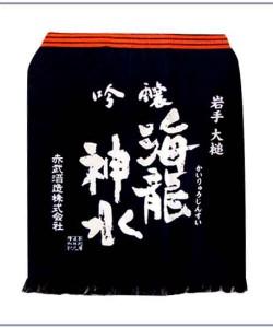 【帆前掛け】赤武酒造株式会社 様