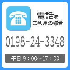 神社のぼり・社寺幕・門幕についてお電話でなんでもご相談ください