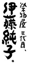 伊藤染工場三代目伊藤純子