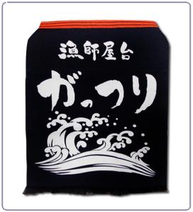 短帆前掛け―広島県の山内様