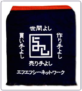 短帆前掛け―千葉県佐倉市の大坂様