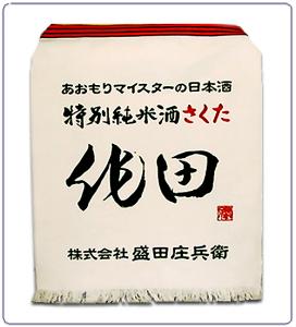 短帆前掛け―青森県七戸町の株式会社盛田庄兵衛様