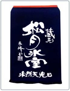 長帆前掛け―栃木県日光市(有)松月氷室様