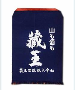 蔵王酒造株式会社様