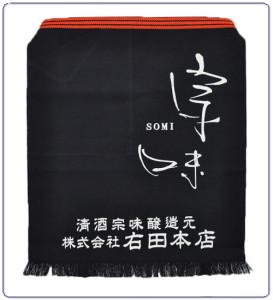 短帆前掛け―株式会社右田本店様