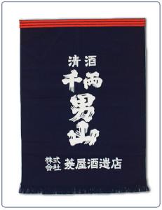 長帆前掛け―株式会社菱屋酒造店様