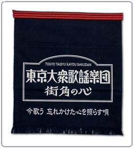 短帆前掛け―東京大衆歌謡楽団様