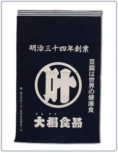 長帆前掛け―福島県の大椙食品様