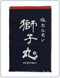 長帆前掛け―東京都の塩ホルモン獅子丸様