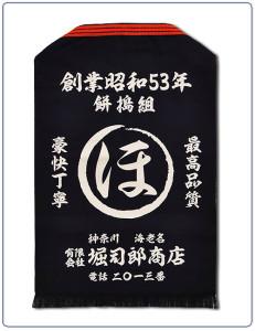 長帆前掛け―神奈川県の㈲堀司朗商店様