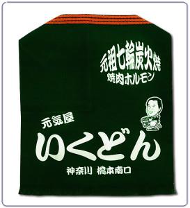 短帆前掛け―神奈川県の元気屋いくどん様