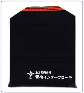 短帆前掛け―東京都の青梅インターフローラ様