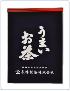 長帆前掛け―静岡県の長峰製茶株式会社様