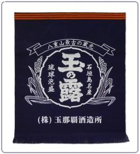 短帆前掛け―石垣島の酒造会社、南西様