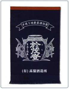 長帆前掛け―石垣島の酒造会社、南西様