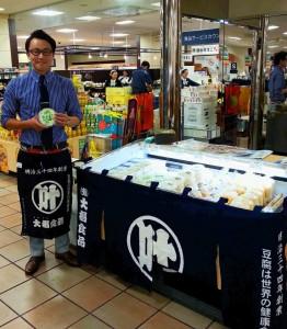 【長帆前掛け】福島県のお豆腐屋さん、大椙食品様より