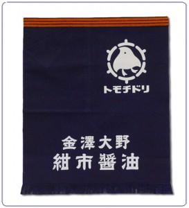 短帆前掛け―石川県のお醤油屋さん